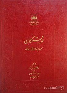فهرستگان نسخه های خطی ایران (فتخا) (جلد چهارم)