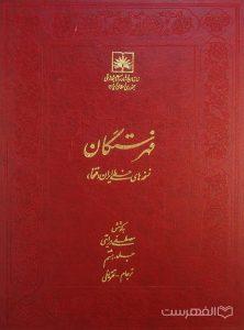 فهرستگان نسخه های خطی ایران (فتخا) (جلد هشتم)