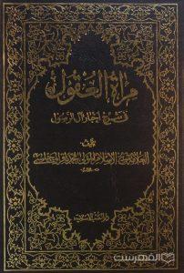 مراة العقول فی شرح اخبار آل الرسول (جلد 18)