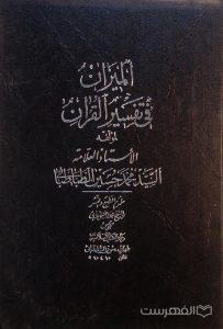 المیزان فی تفسیر القرآن (جلد 8)