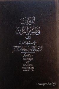 المیزان فی تفسیر القرآن (الجزء العاشر، جلد 10)