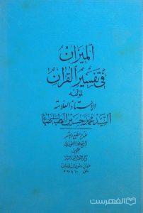 المیزان فی تفسیر القرآن (الجزء الخامس، جلد 5)