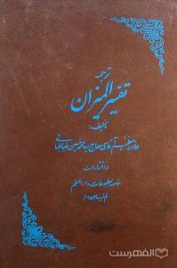المیزان فی تفسیر القرآن (جلد 9)