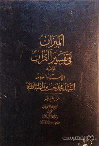 المیزان فی تفسیر القرآن (جلد 17)