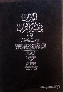 المیزان فی تفسیر القرآن (جلد 14)