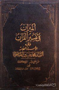 المیزان فی تفسیر القرآن (جلد 1)