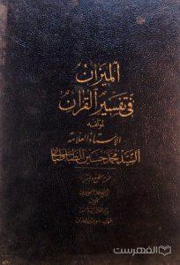 المیزان فی تفسیر القرآن (جلد 19)