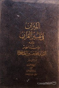 المیزان فی تفسیر القرآن (جلد 18)