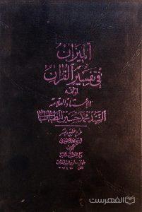 المیزان فی تفسیر القرآن (جلد 16)