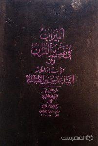 المیزان فی تفسیر القرآن (جلد 15)