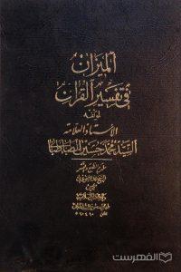 المیزان فی تفسیر القرآن (جلد 4)