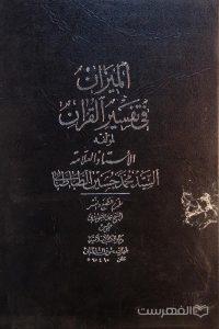 المیزان فی تفسیر القرآن (جلد 6)