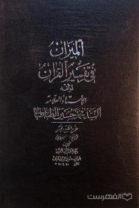 المیزان فی تفسیر القرآن (جلد 7)