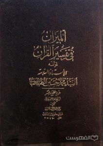 المیزان فی تفسیر القرآن (جلد 3)