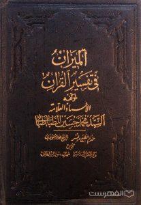 المیزان فی تفسیر القرآن (جلد 2)
