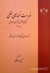 فهرست نسخه خای خطی کتابخانه مجلس شورای اسلامی (جلد 39)