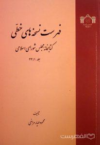 فهرست نسخه های خطی کتابخانه مجلس شورای اسلامی (جلد 33/1)