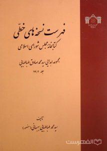 فهرست نسخه های خطی کتابخانه مجلس شورای اسلامی (جلد 24/2)
