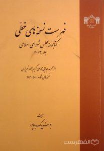 فهرست نسخه های خطی کتابخانه مجلس شورای اسلامی (جلد 40/3)