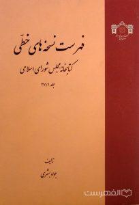 فهرست نسخه های خطی کتابخانه مجلس شورای اسلامی (جلد 27/1)