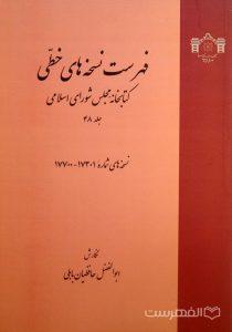فهرست نسخه های خطی کتابخانه مجلس شورای اسلامی (جلد 48)