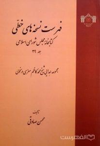 فهرست نسخه های خطی کتابخانه مجلس شورای اسلامی (جلد 39)