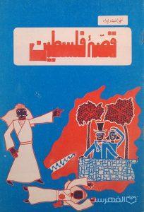قصه فلسطین
