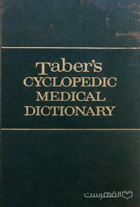 Cyclopedia Dictionary