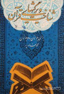 شناخت قرآن