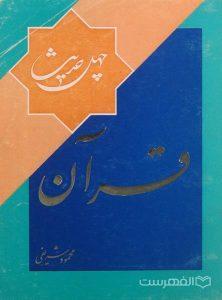 چهل حدیث قرآن
