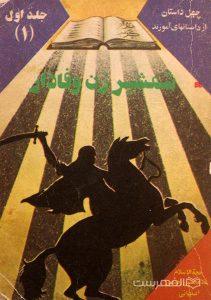 شمشیرزن وفادار