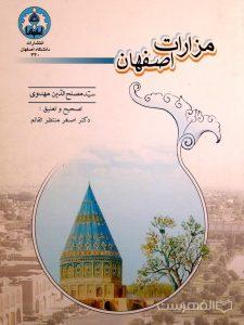 مزارات اصفهان