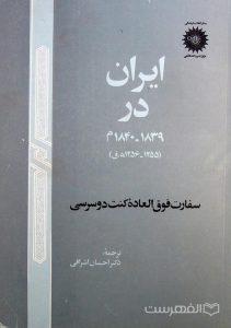 ایران در 1839-1840