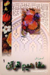 آموزش مفاهیم قرآن