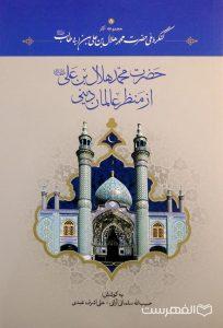 حضرت محمد هلال