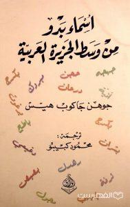 اسماء بدو