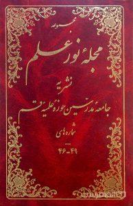مجله نور علم