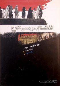 افغانستان در تاریخ
