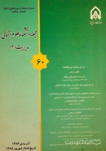مجله دانشکده انسانی