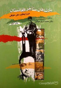 پادشاهان متأخر افغانستان