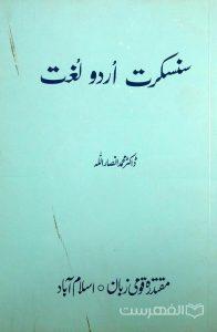 سنسکرت اردو لغت