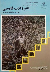 هنر و ادب فارسی