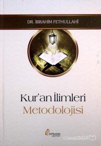 Kur'an ilimleri Metodolojisi