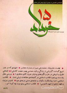 فصلنامه 15 خرداد
