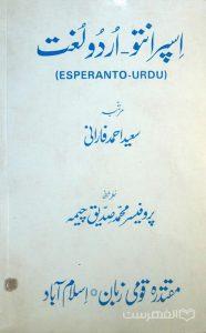 اسپرانتو- اردو لغت