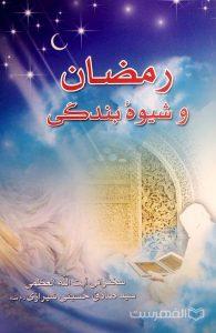رمضان و شیوه بندگی