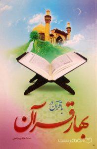 قرآن در بهار قرآن