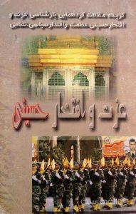 عزت و افتخار حسینی