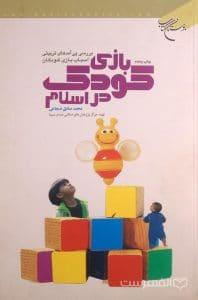 بازی کودک در اسلام