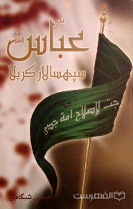 عباس (علیه السلام)